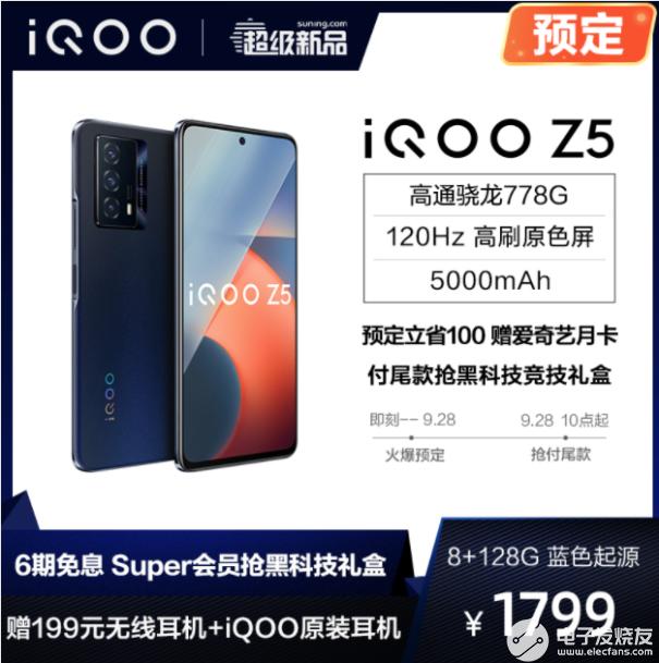 上苏宁预定iQOO Z5超级新品!千元神券、限量...