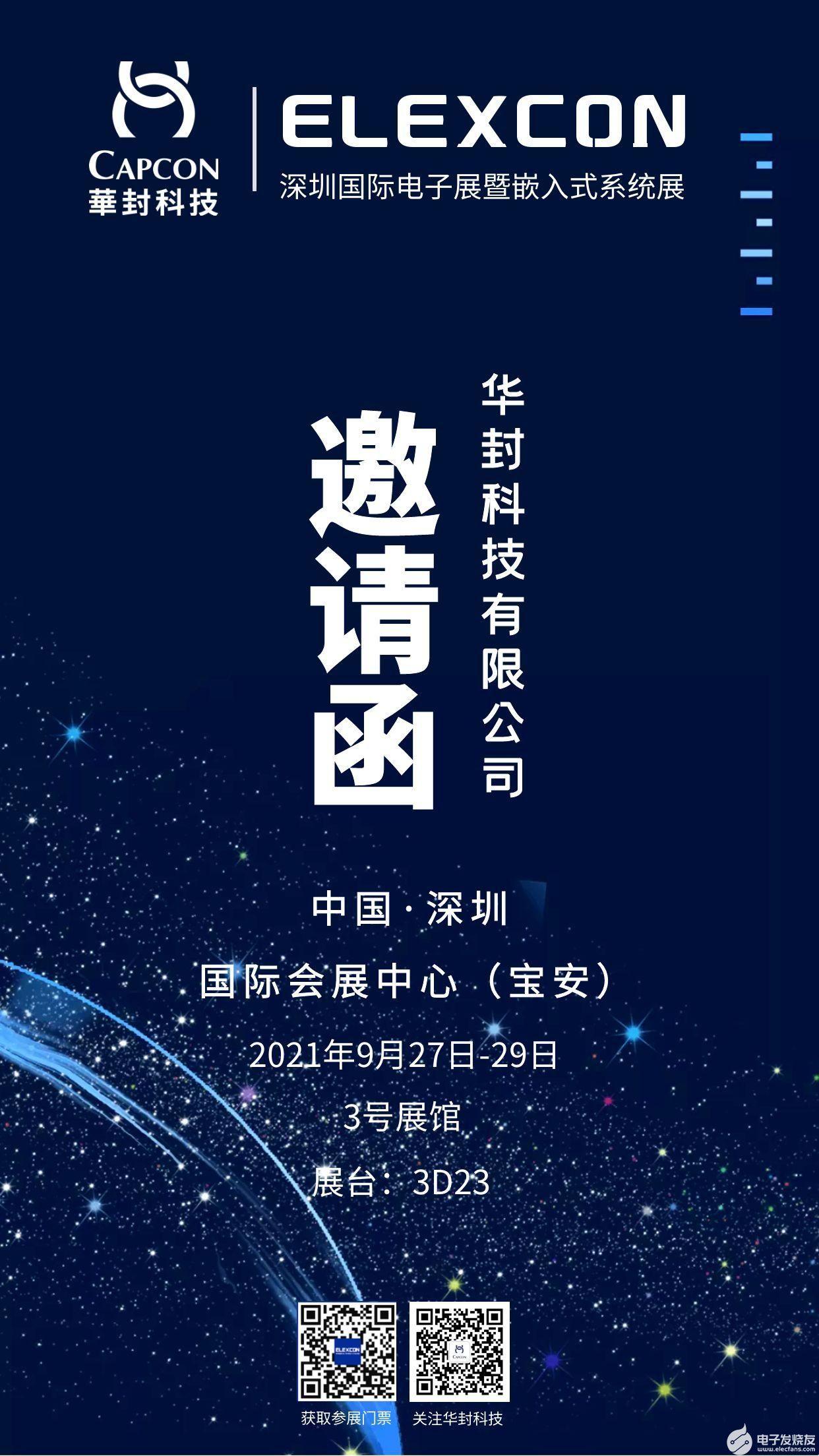 华封科技先进设备AvantGo2060M亮相第五届封装大会
