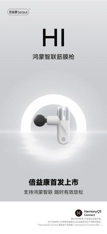 未来已来,万物互联丨倍益康携筋膜枪HI首秀登场!