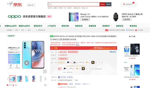 9月30日开售 全能轻旗舰OPPO K9Pro京东火热预售中