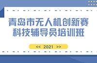 2021青島無人機創新賽科技輔導員培訓班圓滿結束
