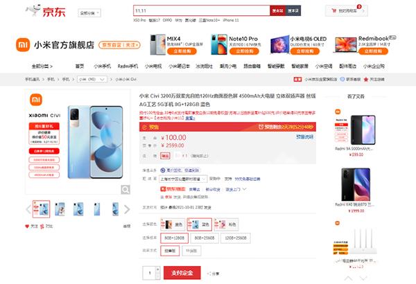 天生好看的小米Civi9月30日开售 京东已开启预售通道