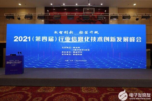 """捷报频传:亿达信息荣膺""""2021数字化运营服务领..."""