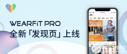 官宣:Wearfit PRO新功能,全新发现页上线!
