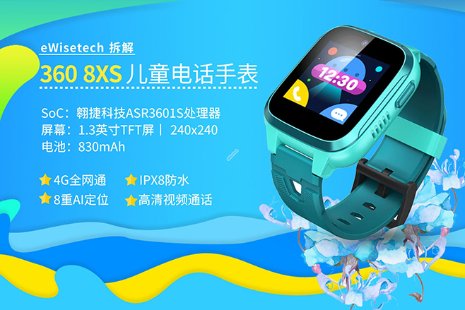360电话手表8xs怎么样?360 8XS评测拆解 发现一颗多模4G芯片
