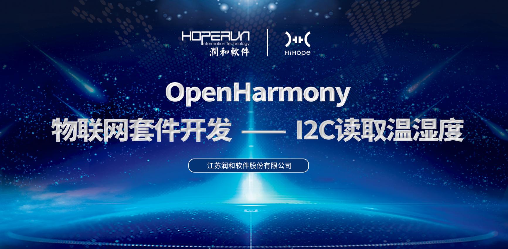 温湿度轻松读取!OpenHarmony物联网套件开发-I2C