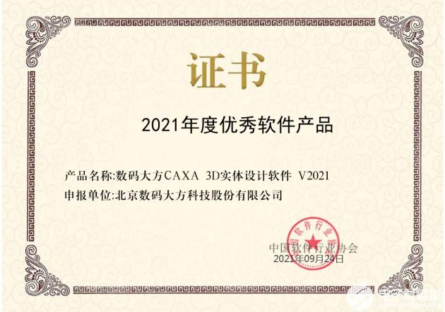 数码大方CAXA 3D荣获2021年度优秀软件产品奖