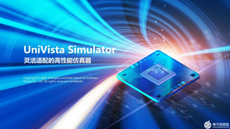 合见工软发布高性能仿真器UniVista Simulator