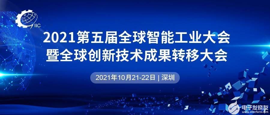 第五届GIIC全球智能工业大会重磅来袭
