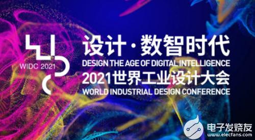 橙色云受邀出席2021世界工业设计大会,发起互联网设计新变革