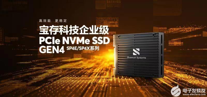 迈入高速新进程,上海宝存推出PCIe Gen4企业级存储
