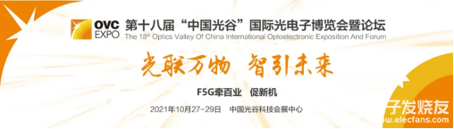国内首个聚焦光通信主题,第十八届武汉光博会10月召开