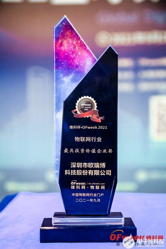 """欧瑞博荣获""""2021物联网行业最具投资价值企业奖"""""""