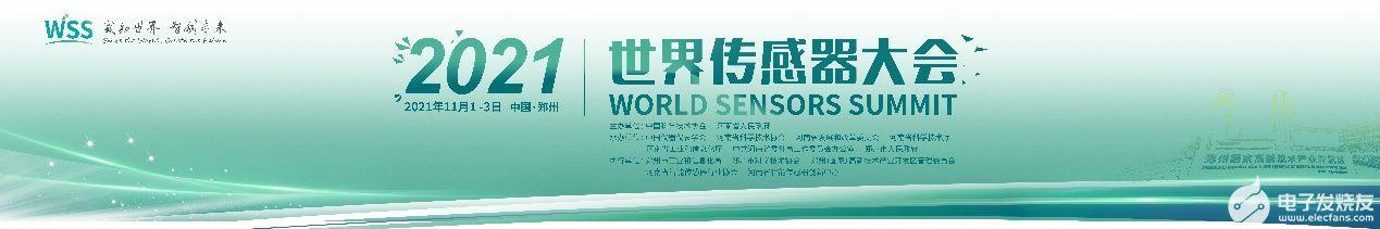 感知世界 智创未来——2021世界传感器大会即将启动!
