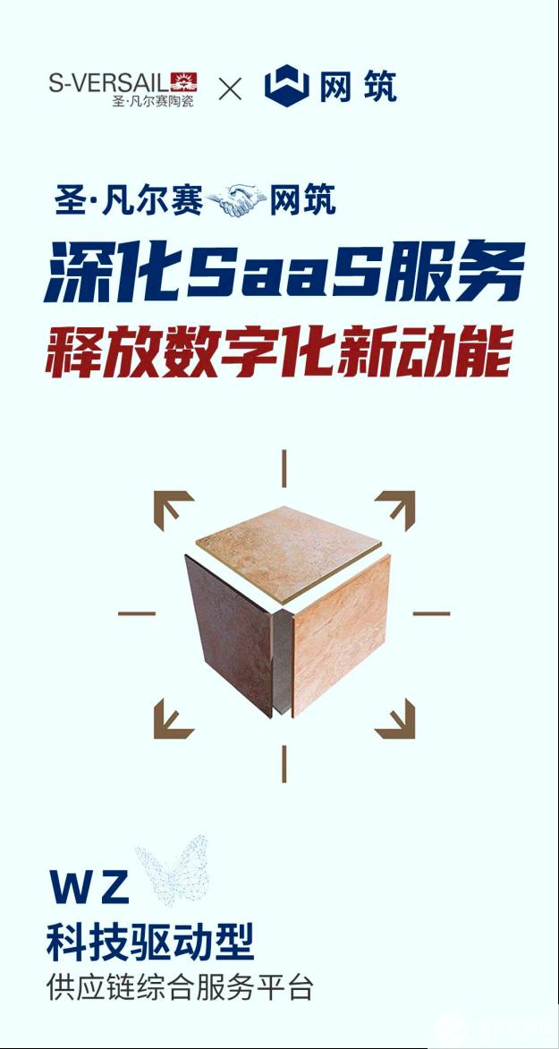 圣·凡尔赛×网筑:深化SaaS合作,释放数字化发展新动能