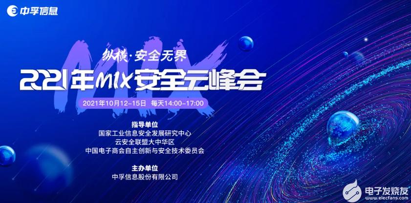 2021年MIX安全云峰会 共探网络安全未来发展