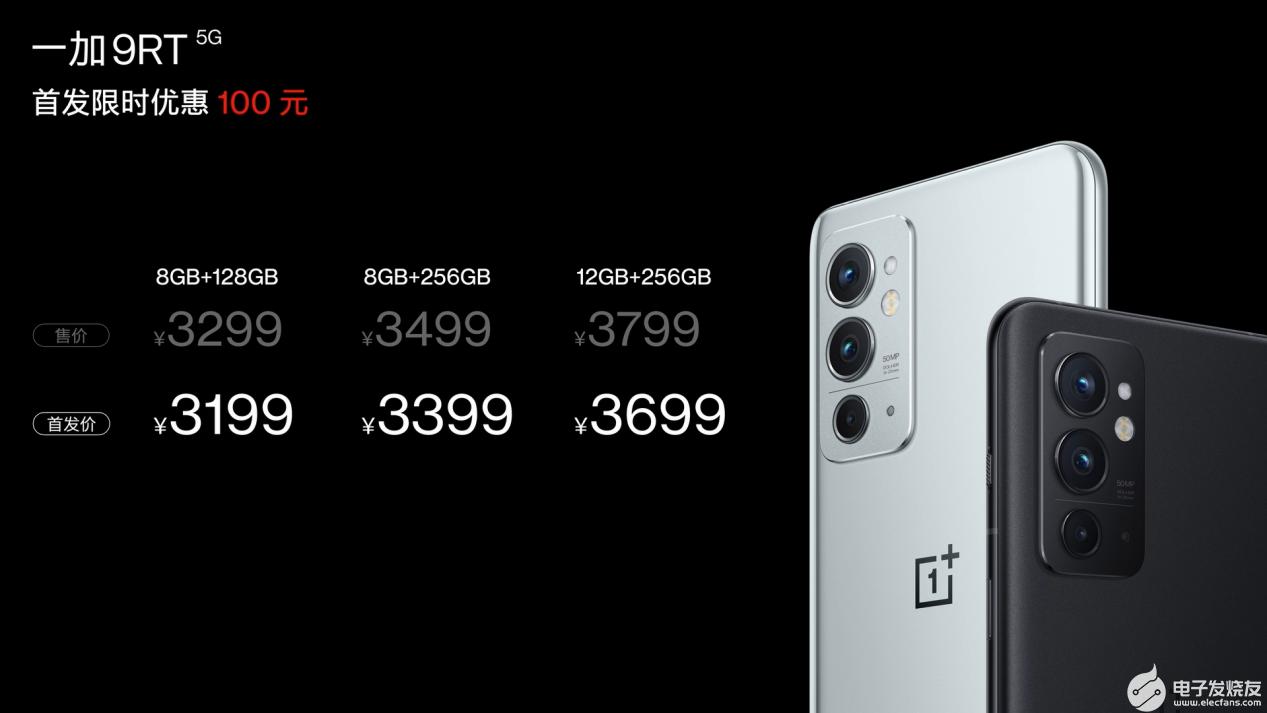 一加9RT与一加Buds Z2耳机将于10月19日开始销售
