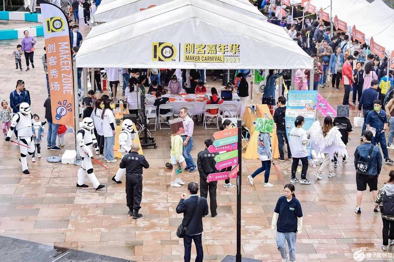 """第十届上海创客嘉年华""""圆满收官全民参与的科技趣味乐园引爆魔都"""