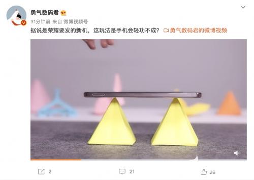 """荣耀新品手机曝光 """"会轻功""""轻松实现纸上飘"""