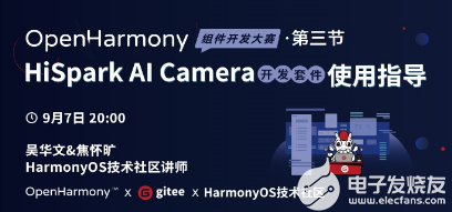 OpenHarmony3.0发布 套件开发新增特性速来get