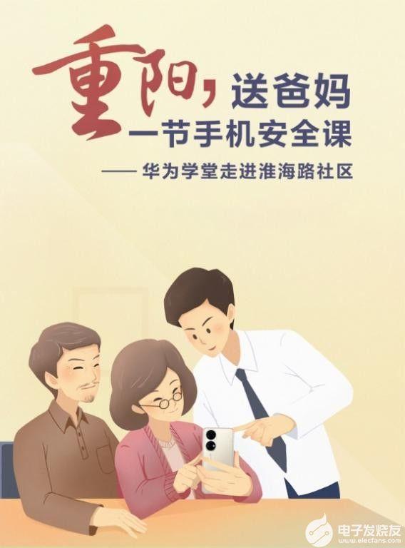 华为终端云服务携手华为学堂,送爸妈一节手机安全课!