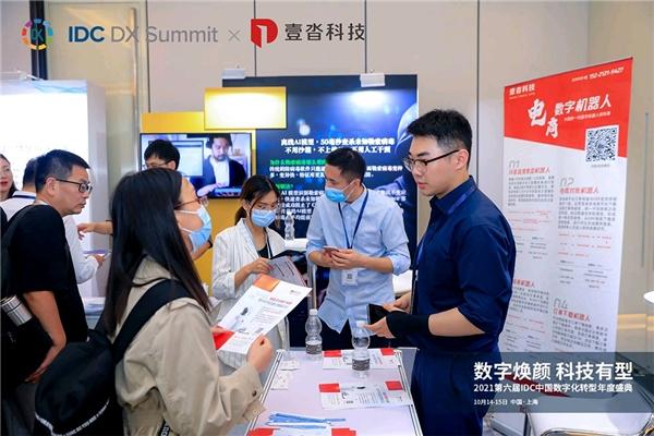 壹沓科技出席IDC数字化转型年度盛典引领赛道实现快速成长