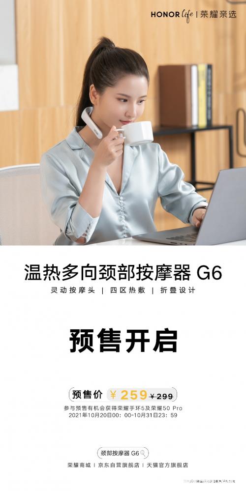 荣耀亲选温热多向颈部按摩器G6开启预售 限时优惠价259元