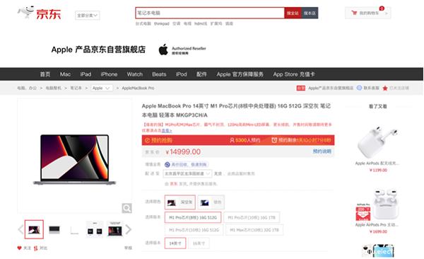 新MacBook Pro如期而至 京东下单赠365天延保服务