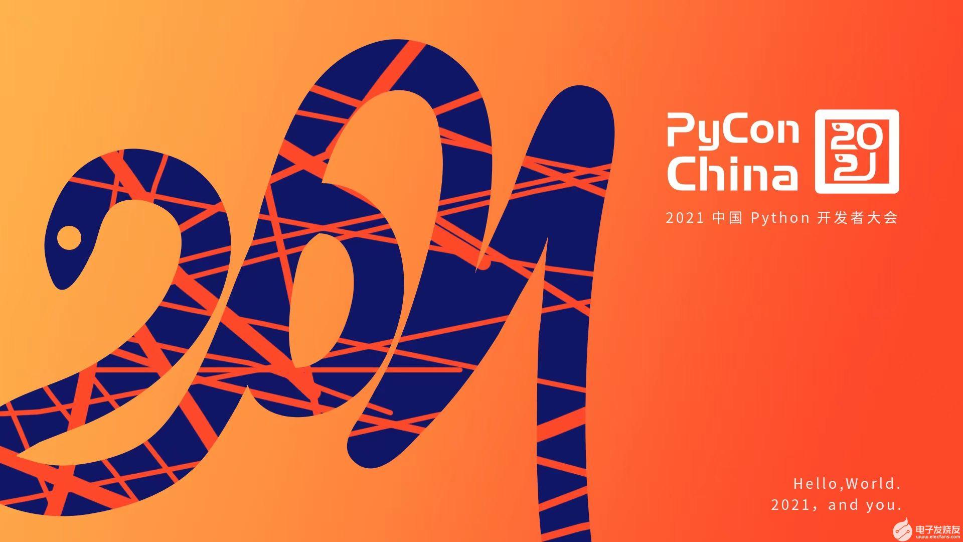 矩池云亮相PyConChina 释放AI创新潜能