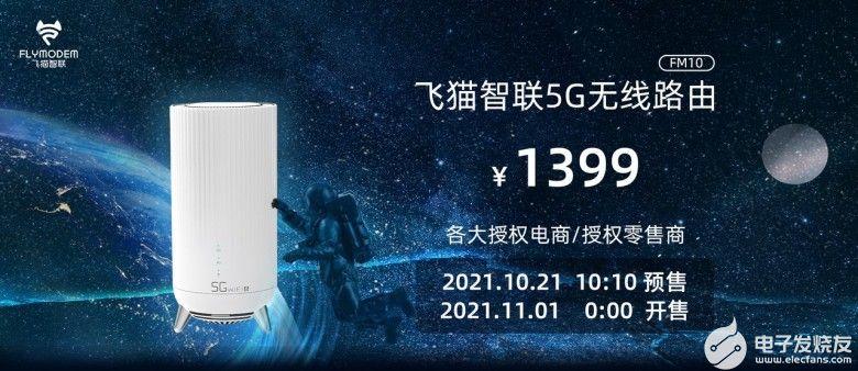 飞猫智联5G新品首发WiFi 6+5G打造最高颜价比