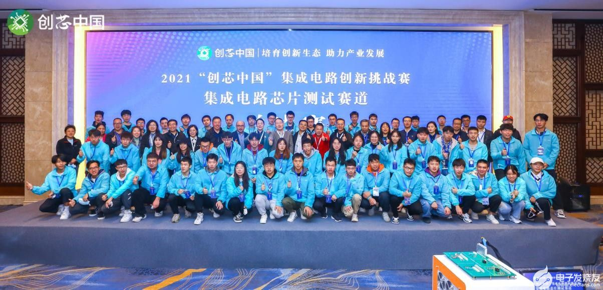"""2021""""创芯中国""""集成电路创新挑战赛诸暨总决赛冠军已诞生!"""