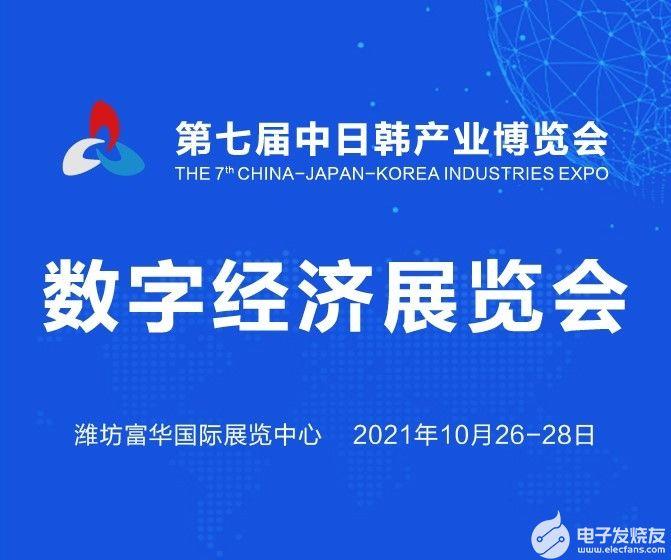 哈啰出行与您相约潍坊第七届中日韩产业博览会