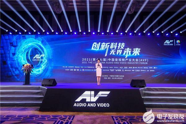 技术实力获认可,TCL产品获两项中国音视频产业大会科技创新奖
