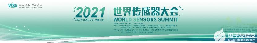 2021世界传感器大会将于2021年11月1日-3日在河南郑州举办
