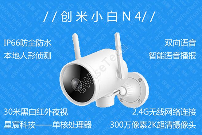 创米小白摄像头怎么样?创米小白N4拆解评测 国产芯片助力无线网络摄像机