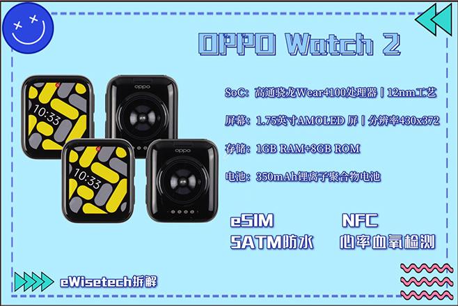 oppo watch2评测 拆解oppo watch2参数配置 安卓最强手表分析