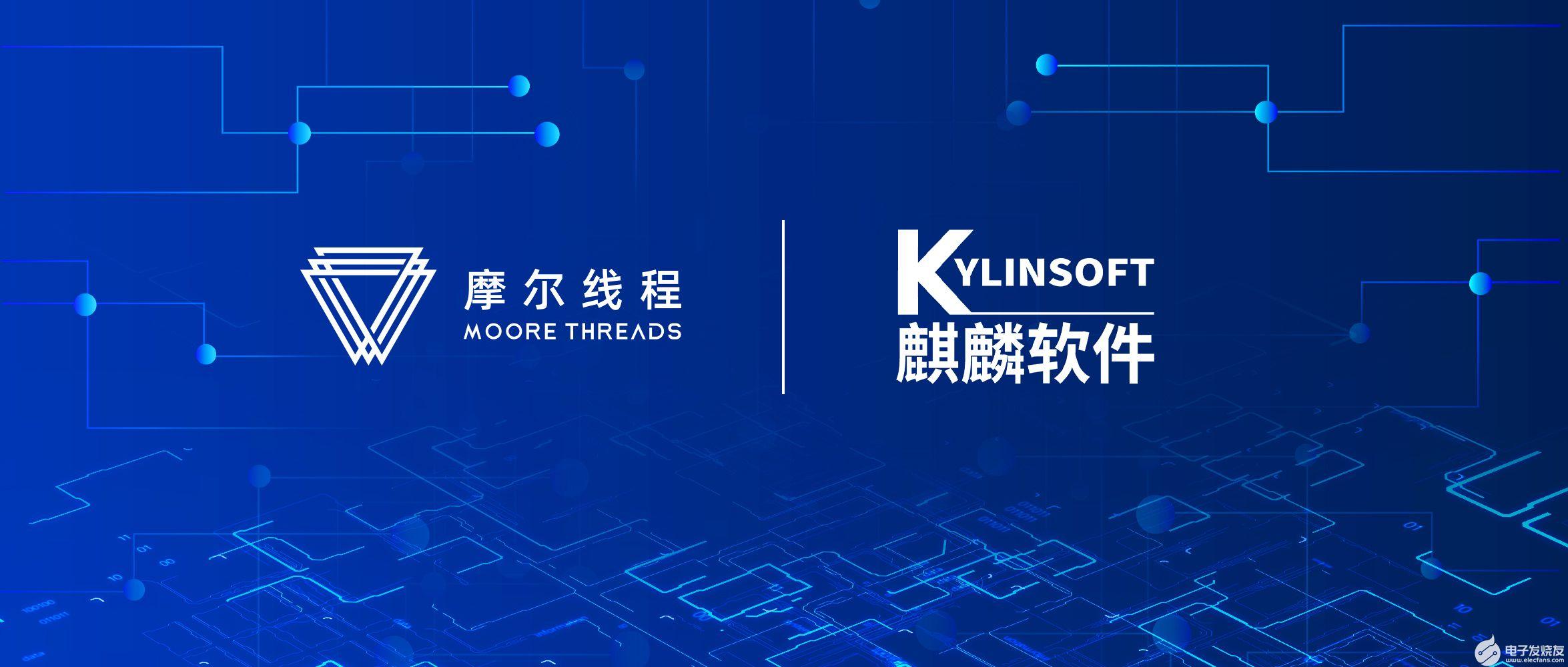 """摩尔线程携手麒麟软件共同打造中国""""完美体验系统"""""""
