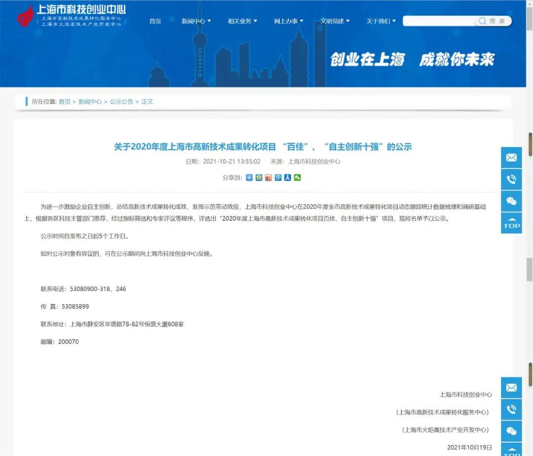"""上海控安入选""""2020上海市科技成果转化项目自主创新十强"""""""