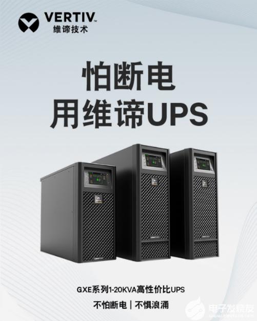 维谛技术Vertiv:打造多元UPS产品 满足用户差异化需求
