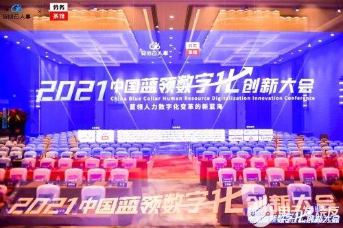 2021中国蓝领数字化创新大会圆满落幕,共话行业新风向!