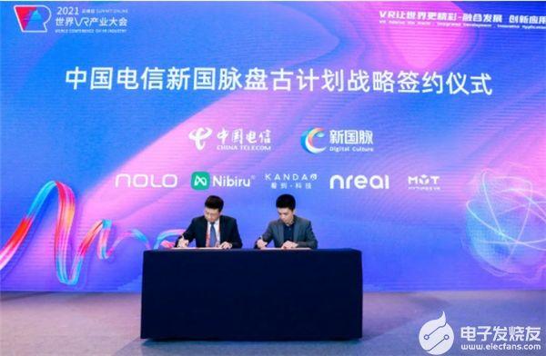 看到科技与中国电信新国脉签署盘古计划战略合作协议?