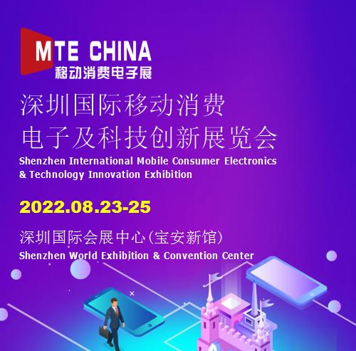 深圳国际移动消费电子及科技创新展览会