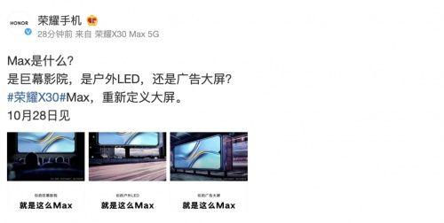 荣耀X30 Max究竟有多大?官方预热海报为你揭晓