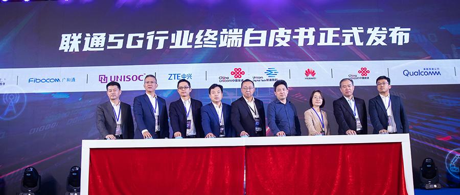 广和通联合中国联通等共同发布《联通5G行业终端白皮书》