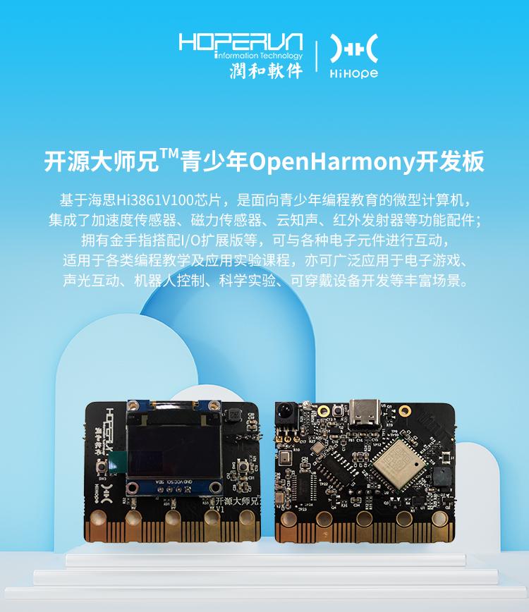 开源大师兄 青少年OpenHarmony开发板硬件特性介绍