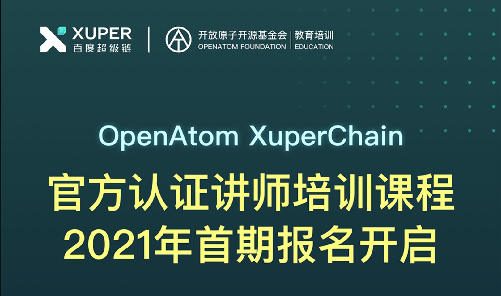OpenAtom XuperChain官方认证讲师培训启动!