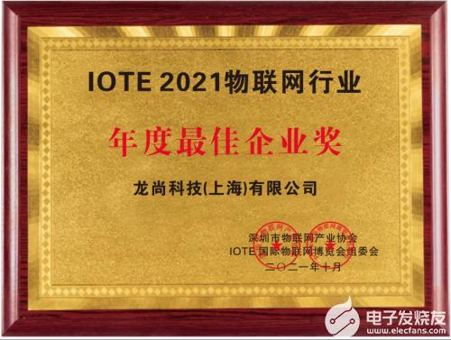 龙尚科技最新荣获物联网行业年度最佳企业奖