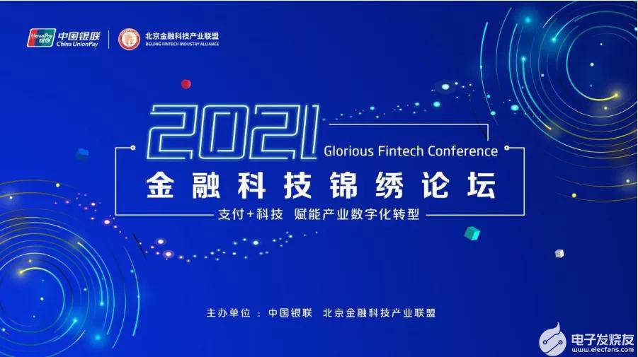 天威诚信获中国银联生态合作伙伴授牌
