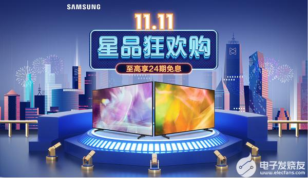 """星品狂欢,不负""""星""""意 三星电视苏宁易购11.11优惠开启"""