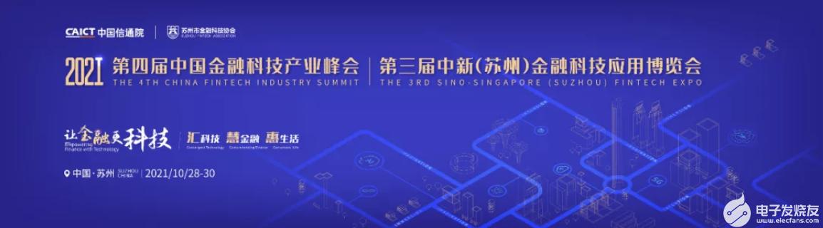 共聚烟雨苏州·护航金融安全 天威诚信将亮相第四届中国金融科技产业峰会